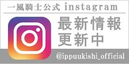 一風騎士instagram