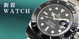 新着腕時計