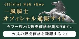 一風騎士公式通販サイト