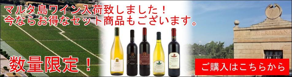 マルタ島ワイン