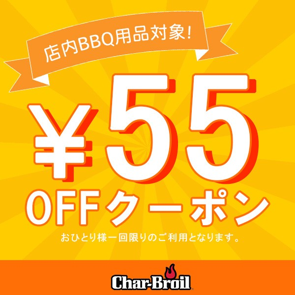 55円引きクーポン