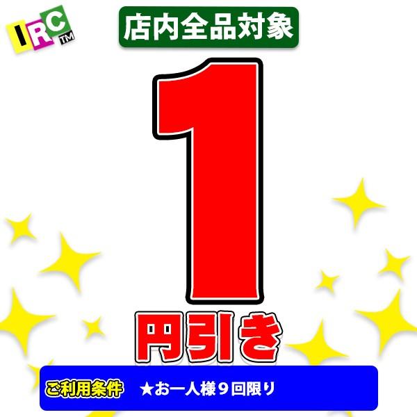 1円クーポン