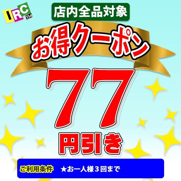 77円クーポン