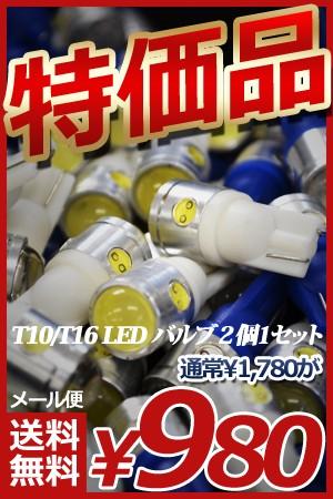 T10 バルブ/T16 バルブ LED バルブ