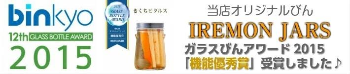 IREMON JARS