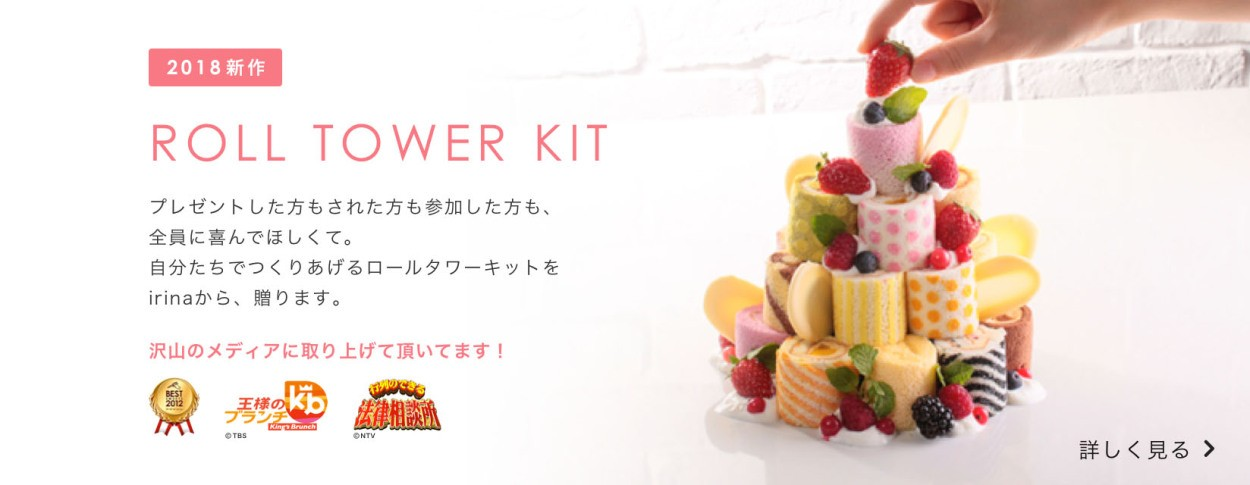 ROLL TOWER KIT