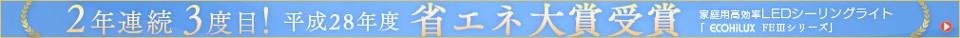 平成28年度省エネ大賞受賞!LEDシーリングライト