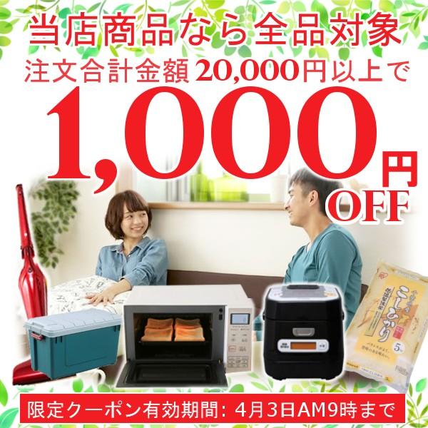【4月3日9時まで】\1,000円値引き/合計金額20,000円以上ご購入でその場で1,000円値引き致します!