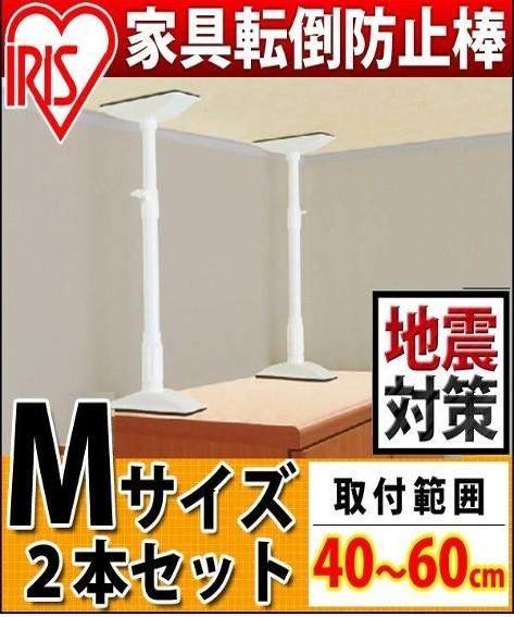 家具転倒防止棒M