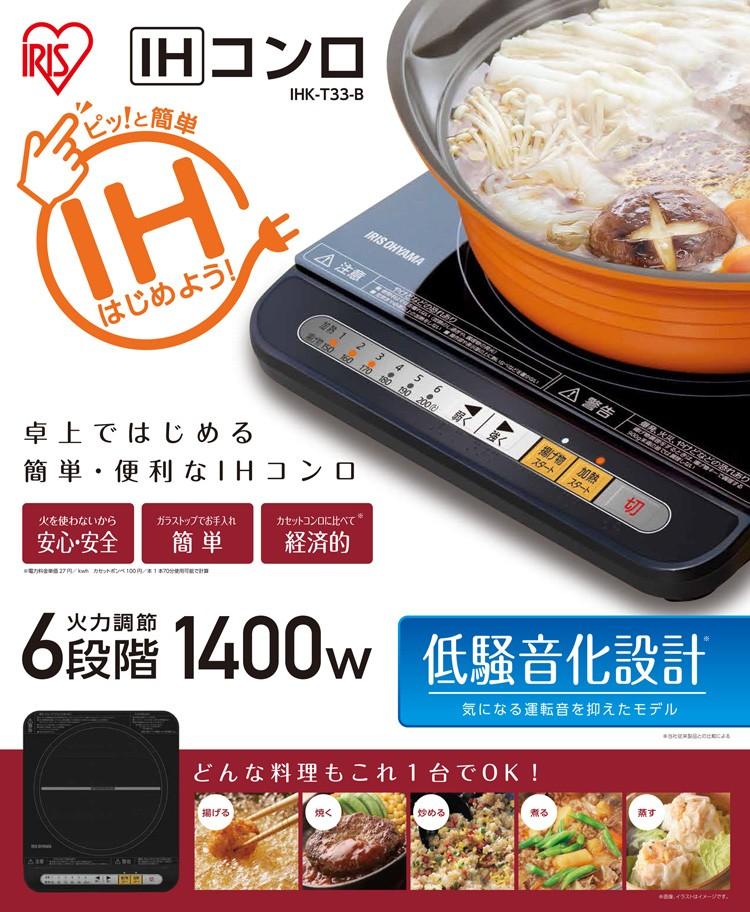 IHコンロ(1400W) IHK-T33-B ブラック アイリスオーヤマ