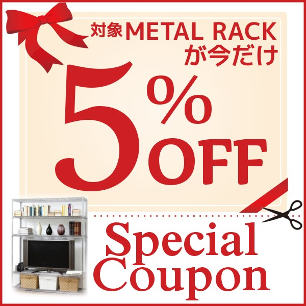《大人気!メタルラック5%OFF!》\アイリスオーヤマの人気商品がお得に!!/