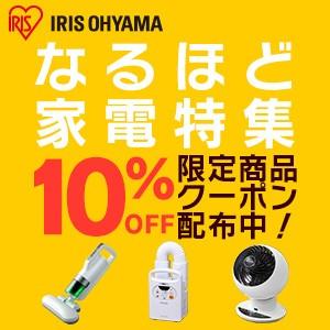 【アイリスオーヤマ】なるほど家電特集!対象商品6アイテム限定!クーポン利用で10%OFF!