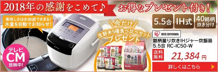 銘柄量り炊きIHジャー炊飯器 5.5合 RC-IC50-W