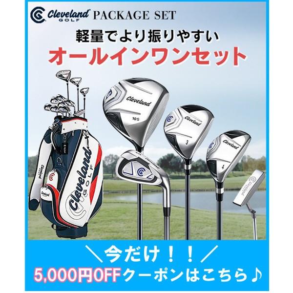 ≪クリーブランド ゴルフセット≫5,000円OFFクーポン★