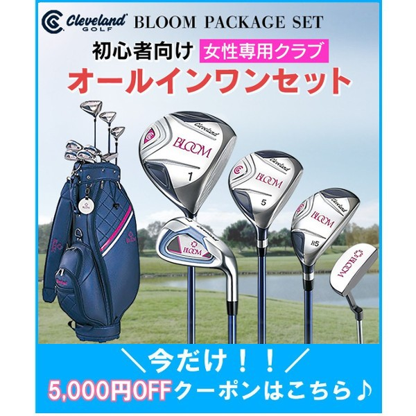 ≪クリーブランド レディースゴルフセット≫5,000円OFFクーポン★