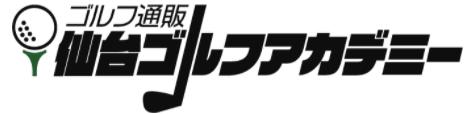 ゴルフ通販 仙台ゴルフアカデミー ロゴ