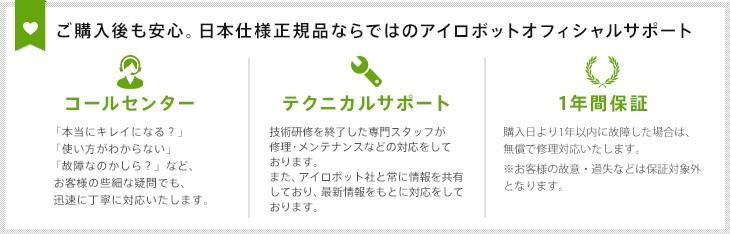 ご購入後も安心。日本仕様正規品ならではのアイロボットオフィシャルサポート