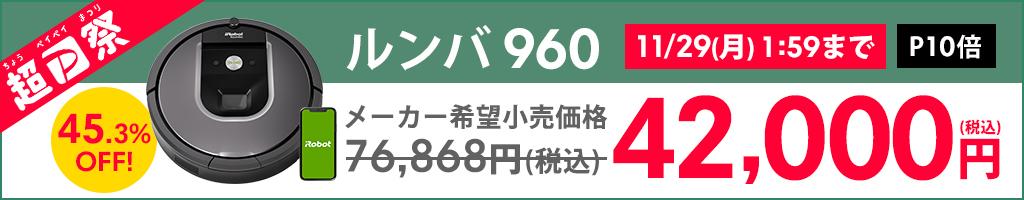 ルンバ 960
