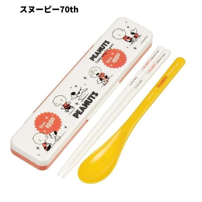 日本製 スケーター コンビセット 箸 スプーン セット カトラリー カトラリーセット CCS3SA ランチグッズ メール便対応 入学 入園 ディズニー|irodorikukan|20