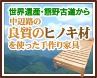 和歌山県ヒノキ家具