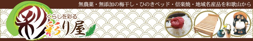 信楽焼、無添加無農薬梅、和歌山の梅、家具、ひのきベッド