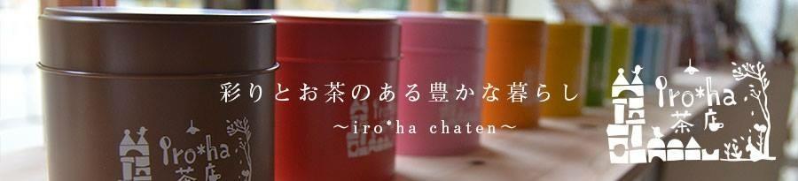 彩りとお茶のある豊かな暮らし iro*ha茶店
