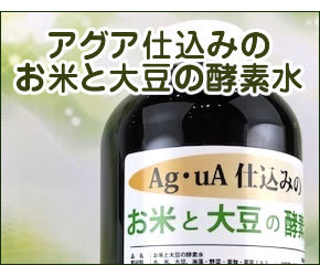 お米と大豆の酵素水