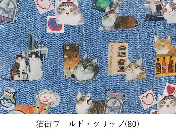 猫街ワールド・トリップ