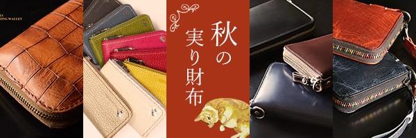 秋の実り財布