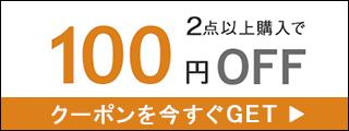 お得なまとめ買いクーポン 100円引き