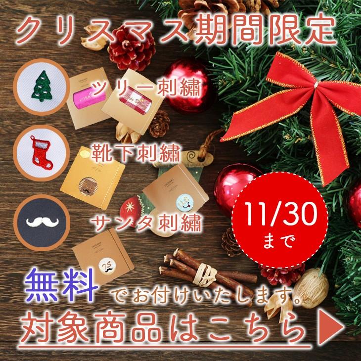 クリスマス期間限定
