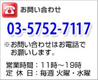 アイアンバロン TEL:03-5752-7117
