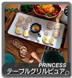 PRINCESS テーブルグリルピュア