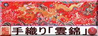 オリジナル幻の織物「手織り雲錦