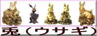 開運風水兎(ウサギ)