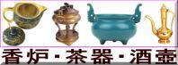 香炉・茶器・酒壺