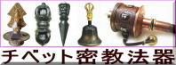 チベット密教法具