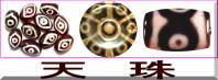 天珠(天眼石)