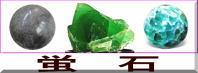 蛍石(フローライト・夜明珠)