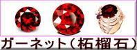 ガーネット・柘榴石