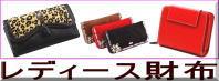 レディースファッションウォレット・財布