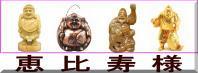七福神・恵比寿様