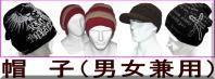 帽子(男女兼用)