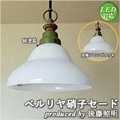 照明 1灯ペンダントライト 後藤照明 ベルリヤ硝子セード LED対応 大正ロマン アンティーク レトロ GLF-3349 GLF-3353