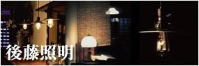 後藤照明の商品ページです