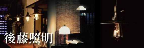 後藤照明のカテゴリページ
