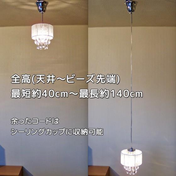 1灯 プチミニシャンデリア ペンダントランプ ホワイト 284WH