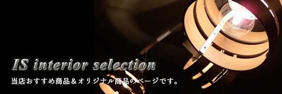 IS interior selection アイエス インテリア セレクション のカテゴリページです