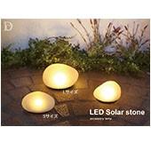 DI CLASSE LED Solar stone ディクラッセ ソーラーストーン LA5389FR LA5390FR