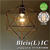 天井照明 1灯ペンダントライト INTERFORM Bleis(L) IC インターフォルム ブレイスL IC フレームセード LED対応 LT-1091IC